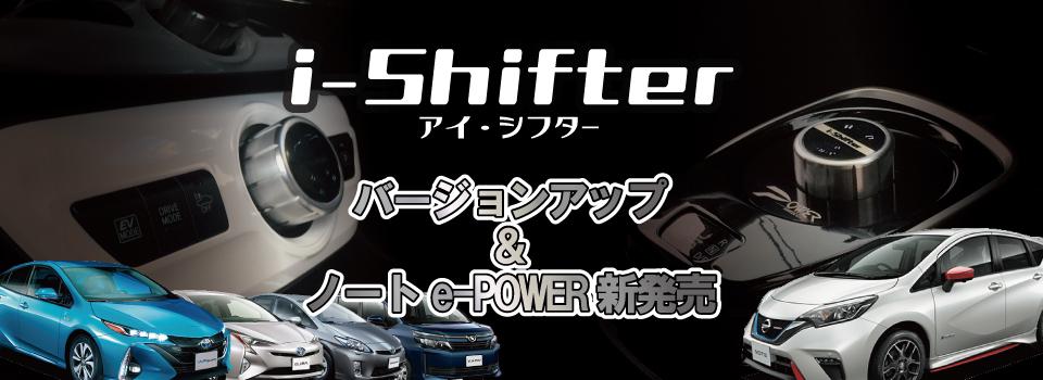 i-Shifter