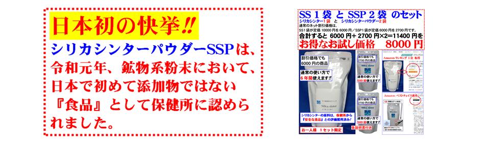スライド看板05-SSP+SSセット 日本初