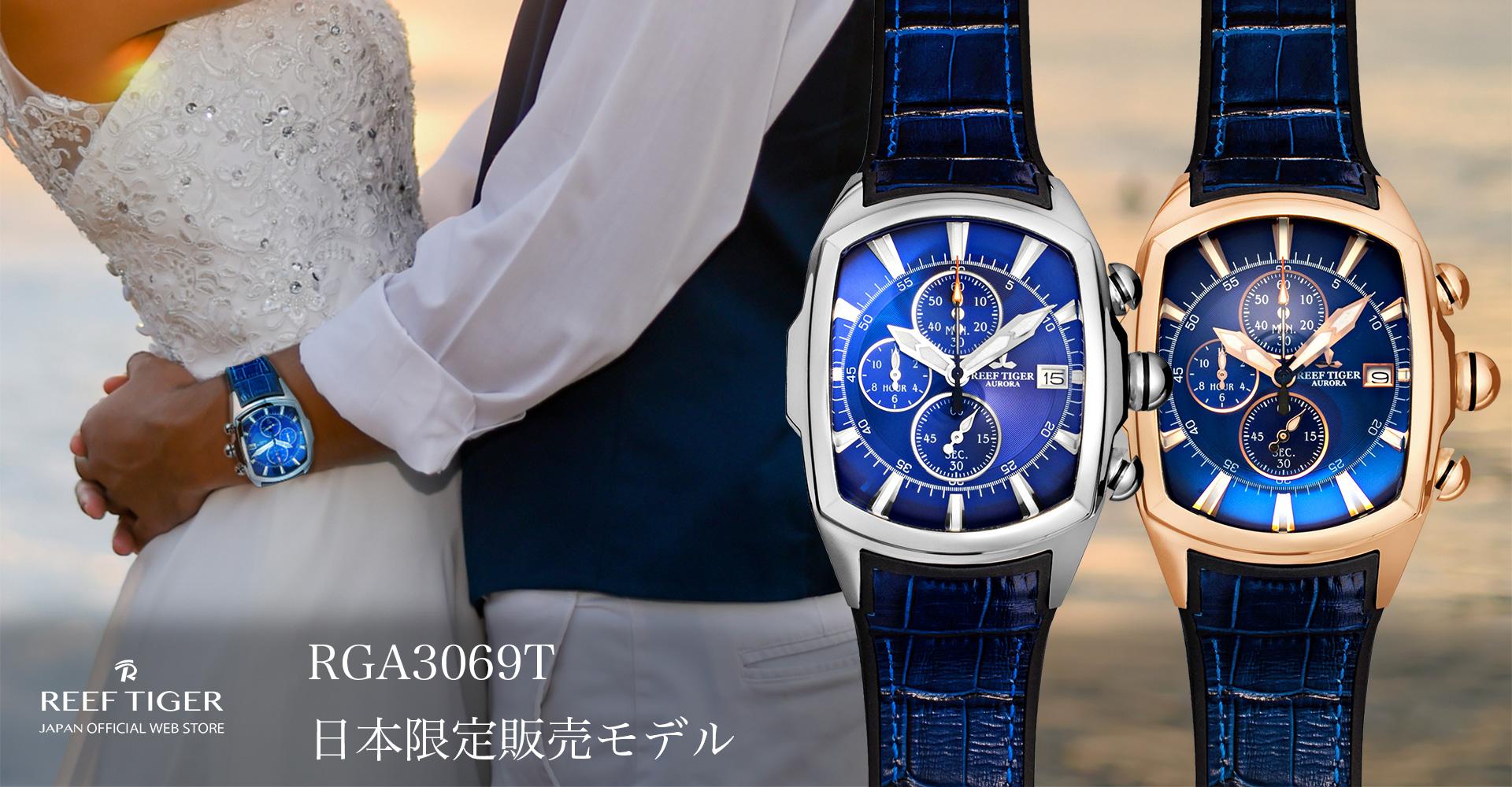 大きいサイズの腕時計rga3069-tシリーズ