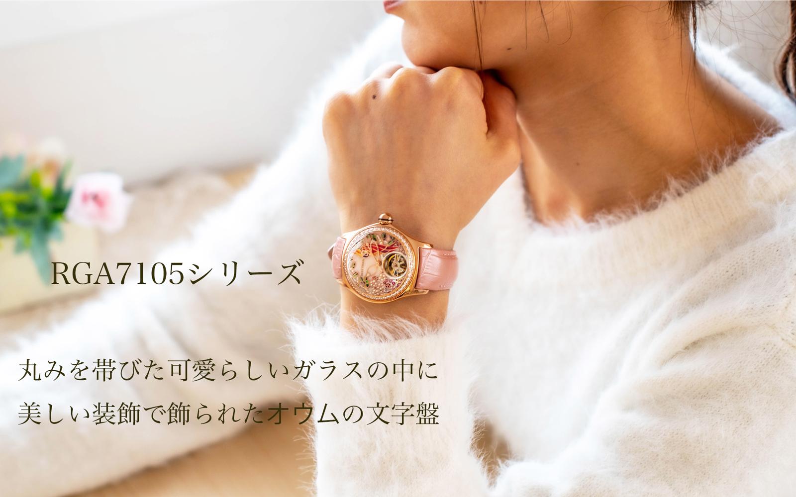 オウムがデザインされた腕時計rga7105シリーズ