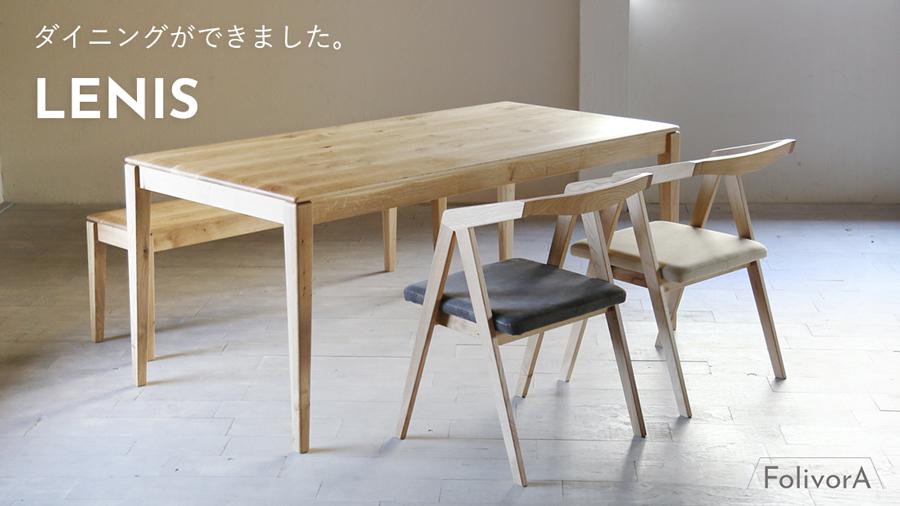 クックダイニングテーブル製作風景