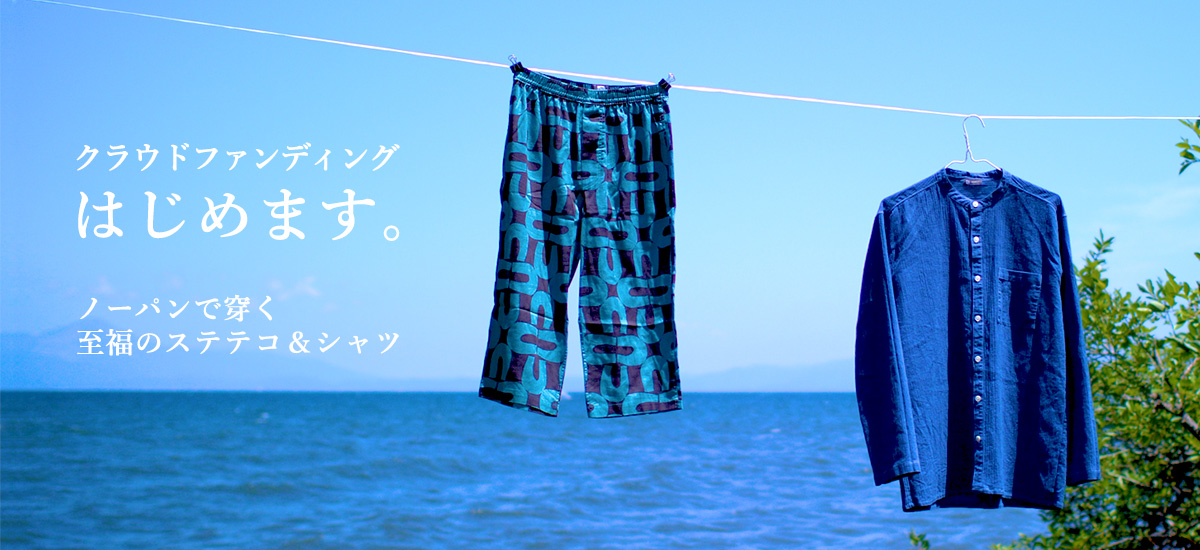 steteco.com meets 日本のものづくり