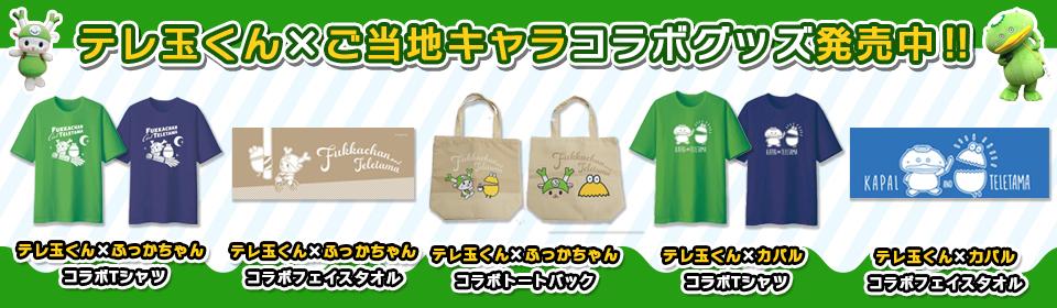 テレ玉くん×LIONSコラボドライメッシュTシャツ、缶バッジ、キーホルダー登場!