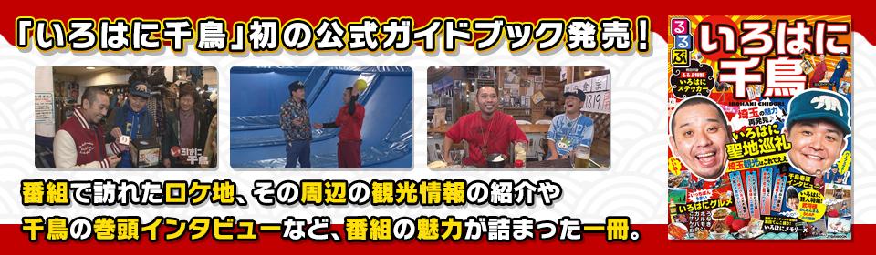 テレ玉くん×LIONSコラボ2019verドライメッシュTシャツ、フェイスタオル、缶バッジ、キーホルダー登場!
