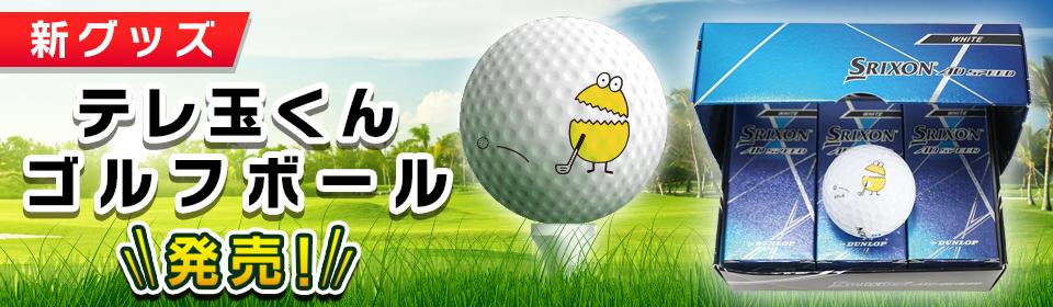 テレ玉くんゴルフボール