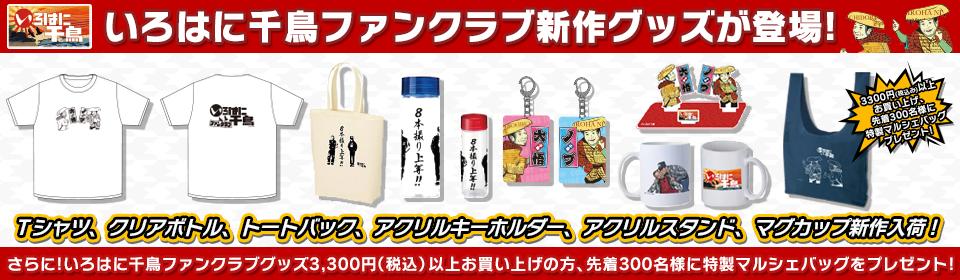 テレ玉くんイヤリング登場!