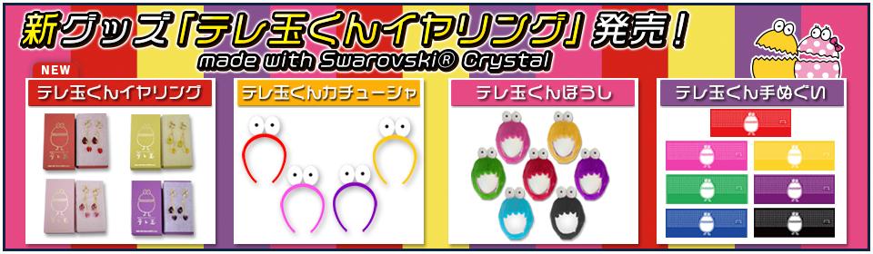テレ玉くん缶バッジが新デザイン&新サイズ(44mm)で登場!