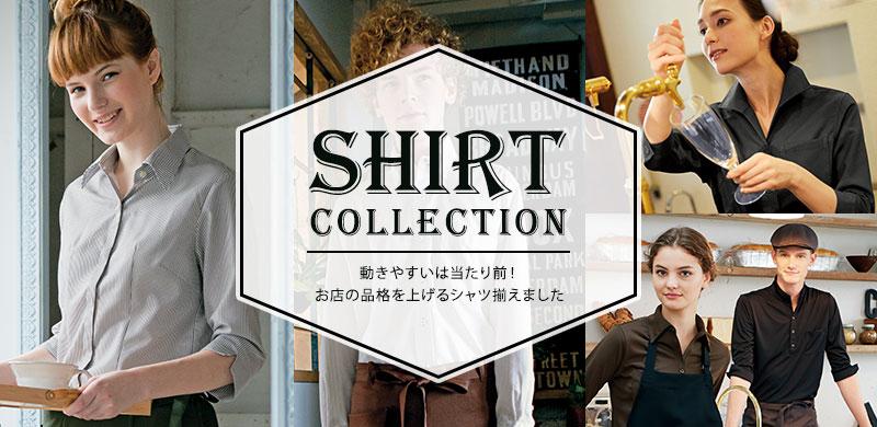 お店の品格を上げるシャツコレクション