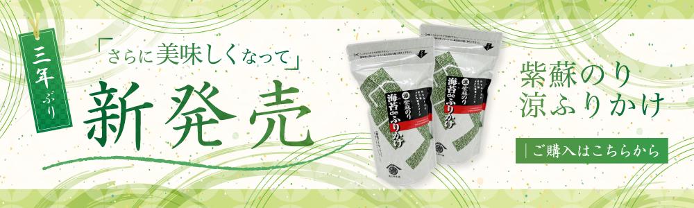 徳三郎味のり秘伝製法の巻