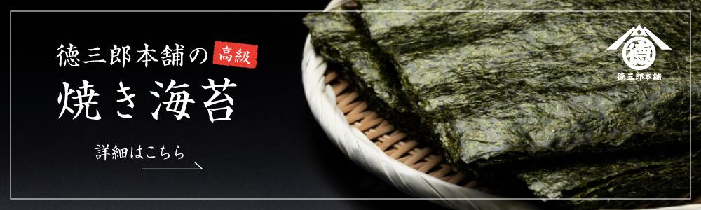 海苔に合うお酒 日本酒