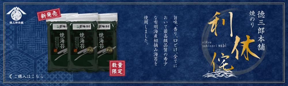 徳三郎物語