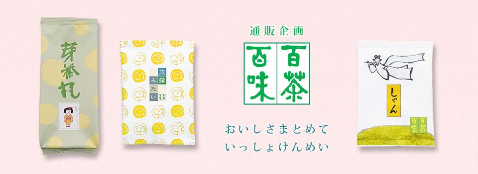 新茶501・502・503
