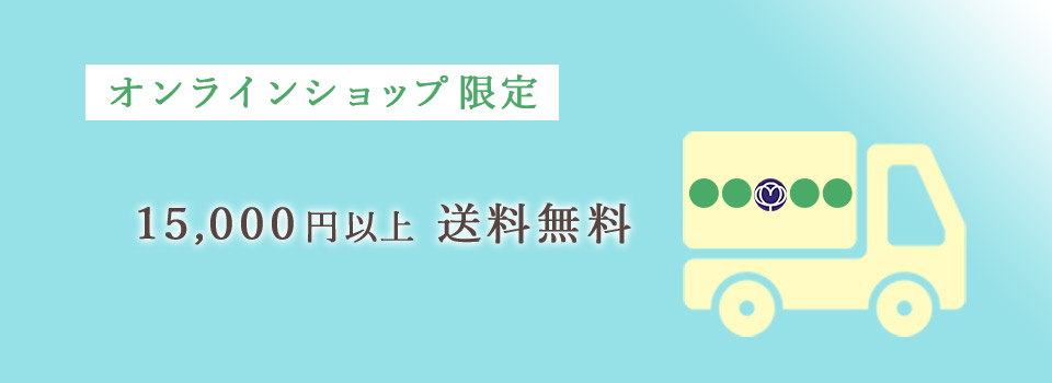 オンラインショップ限定 15,000円以上送料無料